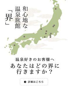 日本旅を楽しくする「界」