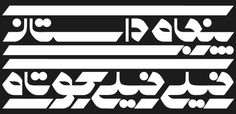 Persian typography designs in Typography