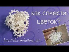 Как плести ленточное кружево фриволите. Схема и процесс // lace tatting, patterns and processes. - YouTube
