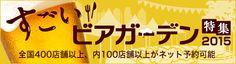すごいビアガーデン特集2015 - Yahoo!予約 飲食店