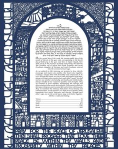 Seven Gates Papercut with English Verse - Opalescent Blue by Ruth Stern Warzecha