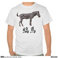縞馬 シャツ