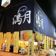 にくまき 満月 - 1-6-7 Kajichō, Chiyoda-ku, Tōkyō / 東京都千代田区鍛冶町1-6-7 1F