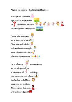 dreamskindergarten Το νηπιαγωγείο που ονειρεύομαι !: Τραγούδι για τις ημέρες της εβδομάδας