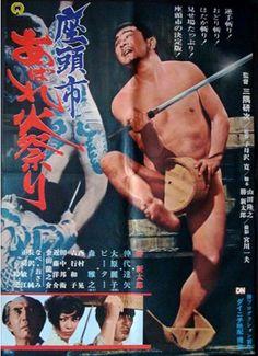 Zatoichi Goes to the Fire Festival (1970) #21 Stars: Shintarô Katsu, Reiko Ôhara, Pîtâ   Director: Kenji Misumi