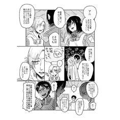 Doujinshi - Shingeki no Kyojin / Reiner y Bertolt y Annie (prisma)
