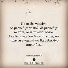 All Quotes, Greek Quotes, Couple Quotes, Qoutes, Soul Poetry, Big Words, Pillow Quotes, Looking For Love, Amazing Quotes