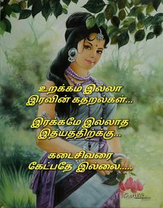 Tamil Love Quotes, Ravens, Picture Quotes, Poetry, Facebook, Nature, World, Raven, Naturaleza