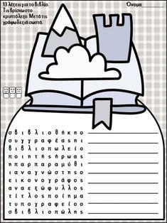 Ένα λεύκωμα με κρυπτόλεξα για τις διακοπές και ...όχι μόνο. Για τις μ… School Themes, School Ideas, Grade 1, Diy And Crafts, Exercise, Activities, Education, Feelings, Kids