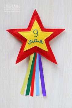 Создаем украшение из фетра «Звезда к 9 мая!» - Ярмарка Мастеров - ручная работа, handmade
