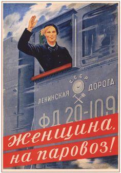 """Woman, on to the steam train!"" Soviet poster  Советские плакаты."