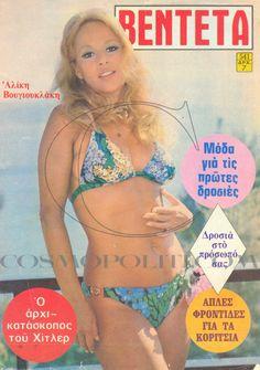 Old Greek, Horror Movies, Playboy, Famous People, Bikinis, Swimwear, Magazine Covers, Hearts, Horror Films
