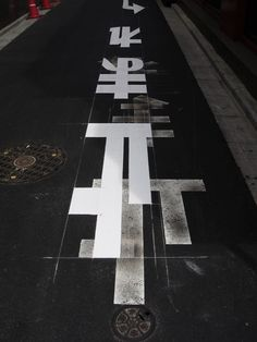 """Japan street sign """"Tomare""""(stop!)"""