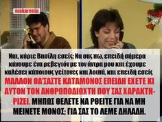 Greek Tv Show, Sisters Of Mercy, Funny Quotes, It's Funny, Greek Quotes, Just For Laughs, Comedy, Tv Shows, Lol