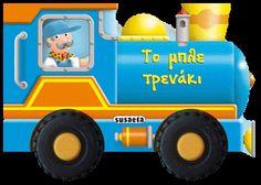 Παιχνίδι και Δημιουργία: Αγαπημένα παιδικά βιβλία για μικρά παιδιά.