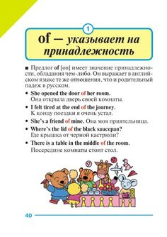 English Prepositions, English Vocabulary, English Grammar, English Language, Learn English Words, English Study, Learn Greek, Russian Language Learning, Learn Russian