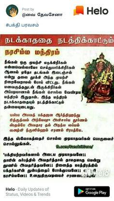 Vedic Mantras, Hindu Mantras, God Prayer, Daily Prayer, Spiritual Thoughts, Spiritual Quotes, Lucky Things, Om Ganesh, All Mantra