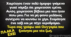 Funny Greek, Greek Quotes, Funny Photos, Funny Texts, Jokes, Lol, Humor, Fanny Pics, Husky Jokes