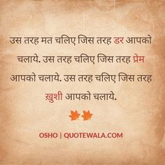 28 Best Kabir Das Ji Images Kabir Quotes Hindi Quotes Osho