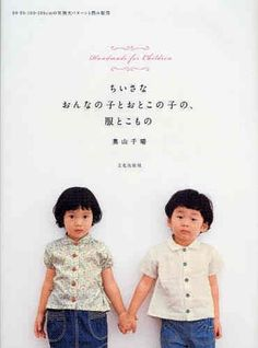 HANDMADE-CLOTHES-FOR-CHILDREN-Japanese-Pattern-Book