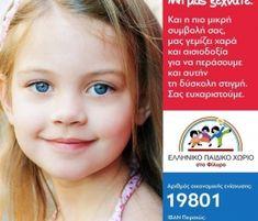 Έκκληση για βοήθεια από το Ελληνικό Παιδικό Χωριό   SerresLand.gr Kai, Blog, News, Blogging, Chicken