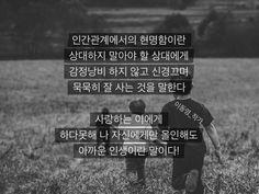 인간관계에서의 현명함 Wise Quotes, Famous Quotes, Words Quotes, Sayings, Intelligence Quotes, Star Comics, Learn Korean, Positive Mind, Cool Words