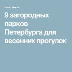 9 загородных парков Петербурга для весенних прогулок