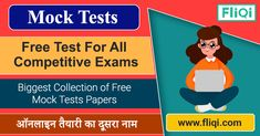 Your Searching for Online Preparation Set for RPSC Grade GK exam ends here. Join Fliqi's 2019 free online mock test series now. Mock Test, Grade 1