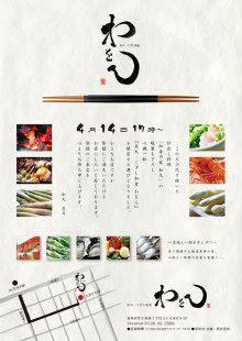 炭火・くずし和食 わをん &i Designストーリー|&i Design