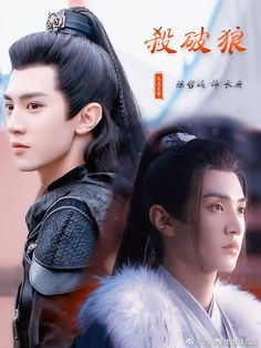 King Photo, Drama Movies, Asian Actors, Hoop Earrings, Movie Posters, Period, Chinese, Photos, Pictures