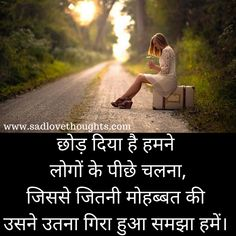very heart touching sad quotes in hindi - Sad Love Thoughts Heart Touching Love Quotes, Love Quotes In Hindi, Heart Touching Shayari, Broken Heart Quotes, Love Quotes For Her, True Love Quotes, Feeling Sad Quotes, Mood Quotes, Happy Quotes