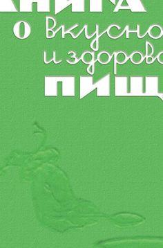 #ClippedOnIssuu from Kniga o vkusnoy i zdorovoy pische 1939