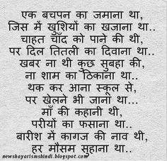 poem on pyara bachpan in hindi - Google Search
