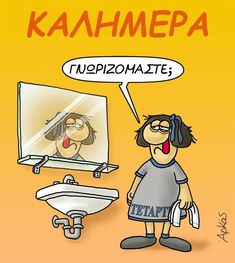 Funny Greek Quotes, Funny Quotes, Funny Cartoons, Good Morning, Jokes, Lol, Humor, Comics, Instagram Posts