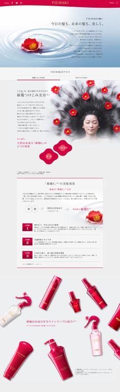 ランディングページ LP TSUBAKIのチカラ スキンケア・美容商品 自社サイト