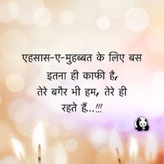 Quotes and Whatsapp Status videos in Hindi, Gujarati, Marathi One Love Quotes, Love Quotes Poetry, Sweet Love Quotes, Good Night Quotes, Romantic Love Quotes, Hindi Quotes Images, Shyari Quotes, Hindi Quotes On Life, Motivational Quotes For Life