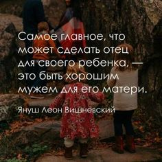 I am an example of these words. Ask my wife ! The Words, Wise Quotes, Inspirational Quotes, Russian Quotes, Laws Of Life, Clever Quotes, Different Quotes, Mindfulness Quotes, Self Development