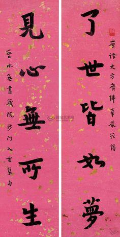 楷書五言對聯 - 弘一法師 Hong Yi        釋文:「了世皆如夢,見心無所生」弘一,即李叔同 ( 1880-1942 ),天津人。我國新文化運動的前驅,近代史上著名的藝術家、教育家、思想家、革新家;後皈依佛門,為一代高僧。其書法樸拙圓滿,渾若天成。