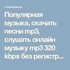 Org слушать музыку, скачать песни mp3.