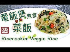 ★ 電飯煲菜飯 一 簡單做法 ★   Rice Cooker Recipes Vegetable Rice Easy Recipe - YouTube