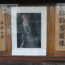広隆寺 ー本物の撮影は禁止なので外の掲示版のポスターです Kyoto, Cover, Frame, Home Decor, Picture Frame, Decoration Home, Room Decor, Frames, Home Interior Design