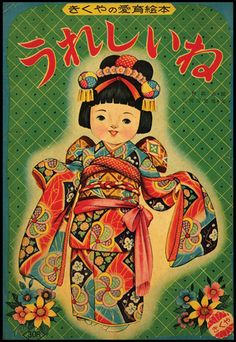 JAPANESE PICTURE BOOK. This is a wonderful Japanese picture book ca 1930.