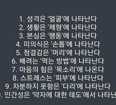 현명한 말 Piercing ear piercing places near me Wise Quotes, Famous Quotes, Korean Quotes, Life Words, Korean Language, Cool Words, Life Lessons, Helpful Hints, Quotations