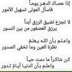 Religious Quotes, Arabic Quotes, Islamic Quotes, Words Quotes, Wise Words, Life Quotes, Good Morning Beautiful Quotes, Arabic Poetry, Understanding Anxiety