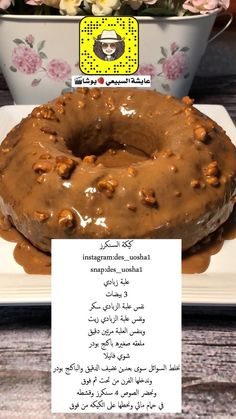 Easy Drink Recipes, Sweets Recipes, Cooking Recipes, English Cake Recipe, Lebanese Desserts, Tunisian Food, Cookout Food, Sweet Sauce, Food Decoration