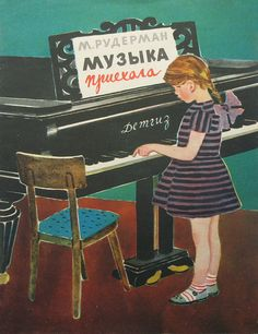 "М. Рудерман ""Музыка приехала"" Рис. Т. Ерёминой, 1963г. cc: @ilya minin Ruderman"