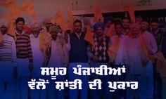 Maintain communal harmony n peace all around Punjab . #Shironamiakalidal #Youthaklaidal #Sukhbirsinghbadal #PunjabForGrowth #Sadbhavna#Rally #Jalandhar