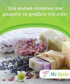 Τρία φυσικά σαπούνια που μπορείτε να φτιάξετε στο σπίτι  Τα φυσικά σαπούνια έχουν γίνει πολύ δημοφιλή. Είναι κατασκευασμένα από φυτικά εκχυλίσματα και αιθέρια έλαια συνδυασμένα με φυτικά και ζωικά λίπη.