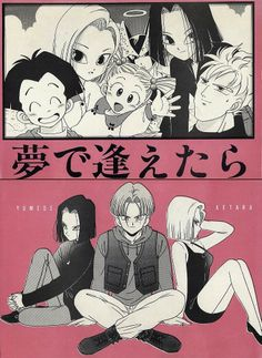Krillin, Android 16, Android 17, Android 18, Marron, and Trunks