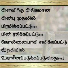 373 Best Tamil Images In 2019 Quotes Learning Process Manager Quotes